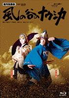 SHINSAKU KABUKI[KAZE NO TANI NO NAUSICAA] (Japan Version)