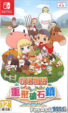Harvest Moon: Friends of Mineral Town Remake (Asian Chinese Version)
