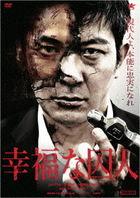 Kofuku na Shujin  (DVD) (Japan Version)