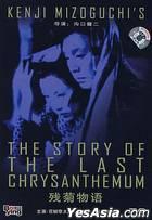 The Story Of The Last Chrysanthemum (DVD) (China Version)