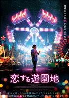 Jumbo (DVD) (Japan Version)