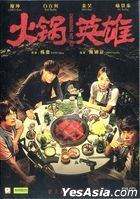 Chongqing Hot Pot (2016) (DVD) (English Subtitled) (Hong Kong Version)