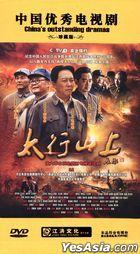 Tai Hang Shan Shang (DVD) (Ep. 1-32) (End) (China Version)