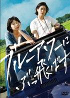 Blue Hour (DVD)(Japan Version)