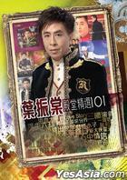Xie Shou Tang Dian Tang Jing Xuan 101 (6CD)