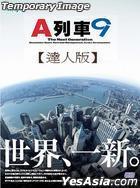 A 列车 9 (达人版) (DVD 版)