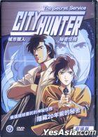 City Hunter - The Secret Service (DVD) (Drama Version) (Hong Kong Version)