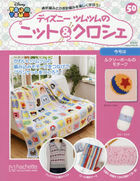 Weekly Disney TsumTsum Knit & Crochet 33551-10/03 2018