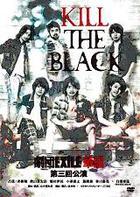 劇團 Exile 華組 - Kill The Black (DVD) (日本版)