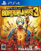 Borderlands 3 Super DX Edition (日本版)