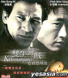 Kilimanjaro (VCD) (Hong Kong Version)