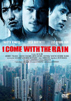 I Come With The Rain (DVD) (Normal Edition) (Japan Version)