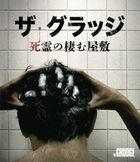 THE GRUDGE (2020)(Japan Version)
