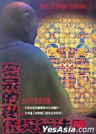 Li Ju Ming Mi Zong Xi Lie 15 -  Mi Zong De Mi Yi Yu Xing Fa