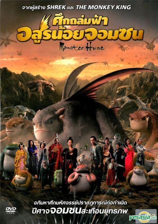 Yesasia Monster Hunt 2015 Dvd Thailand Version Dvd Eric Tsang Jing Bo Ran Thai Cd Online Hong Kong Movies Videos Free Shipping
