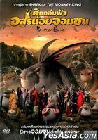 Monster Hunt (2015) (DVD) (Thailand Version)