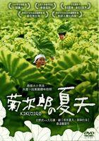 Kikujiro no Natsu (1999) (DVD) (Taiwan Version)