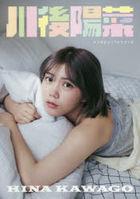 Kawago Hina Interview Photobook
