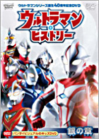 Ultraman Series 40th Anniversary DVD - Ultraman History Gin No Sho (DVD) (Japan Version)