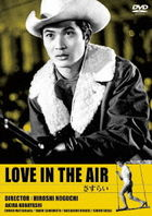 Love in the Air (DVD) (Japan Version)