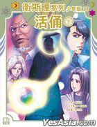 衛斯理系列少年版17——活俑(下)