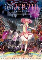 Puella Magi Madoka Magica Movie Last Part: Eternal (Eien no Monogatari)  (DVD)(Japan Version)