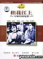 Zao Qi Zhong Guo Dian Ying  Song Hua Jiang Shang (DVD) (China Version)