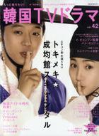 Motto Shiritai! Korean TV Drama Vol. 42