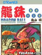 Dragon Ball (Vol.39)