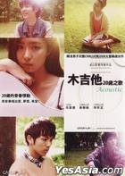 Acoustic (2010) (DVD) (English Subtitled) (Taiwan Version)