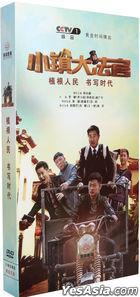 小镇大法官 (2015) (DVD) (1-42集) (完) (中国版)