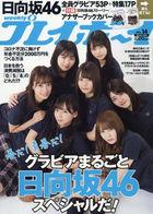 Weekly Playboy 20671-04/06 2020