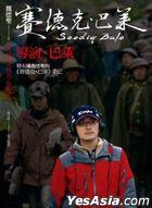 Director Bale: Wei Te Sheng's Seediq Bale Diary
