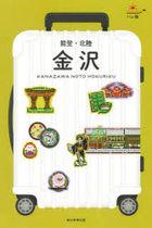 kanazawa noto hokuriku haretabi chiyuubu 1