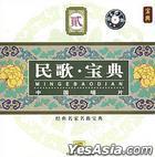 Min Ge•Bao Dian 2 (China Version)