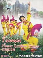 Yunnan Flower Lantern Dance (DVD) (English Subtitled) (China Version)