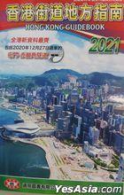 Hong Kong Guidebook 2021