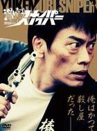 Yukemuri Sniper - 特別編 (DVD) (日本版)