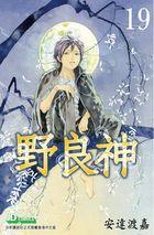Ye Liang Shen (Vol.19)