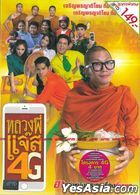 Joking Jazz 4G (2016) (DVD) (Thailand Version)