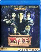 Big Fortune Hotel (2015) (Blu-ray) (Hong Kong Version)