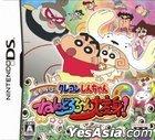 Crayon Shin-Chan Arashi o Yobu Nendororo-n Daihenshin (Japan Version)