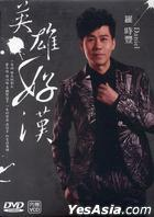 英雄好漢 Karaoke (DVD + VCD)