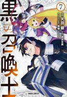 kuro no shiyoukanshi 7 garudo komitsukusu GARDO COMICS
