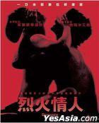 烈火情人 (1992) (Blu-ray) (台灣版)