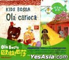 Ola' Carioca Kids Bossa 4 (2CD) (Taiwan Version)