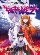 Shinseiki Evangelion (Vol.13)