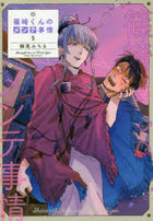 shinozaki kun no mente jijiyou 5 5 shirufu komitsukusu S 85 5