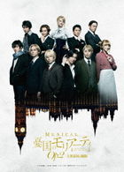 Musical 'Yukoku no Moriarty' Op.2 - Daiei Tekoku no Shubun -  (DVD)(Japan Version)