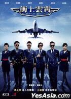 Triumph In The Skies (2015) (DVD) (Hong Kong Version)